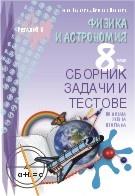 Физика и астрономия 8 клас. Сборник задачи и тестове (По новата учебна програма)