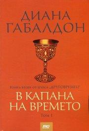 """В капана на времето Книга втора от епоса """"Друговремец"""" Т.I"""