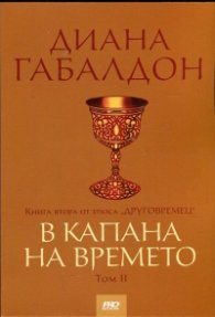 """В капана на времето Книга втора от епоса """"Друговремец"""" Т.II"""
