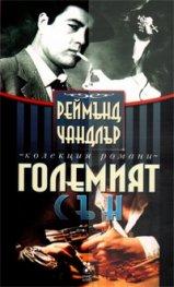 Големият сън /  Колекция романи Реймънд Чандлър