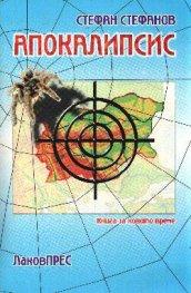Апокалипсис:Книга за новото време