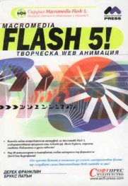 Flash 5! Творческа WEB анимация