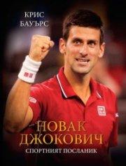 Новак Джокович - Спортният посланик