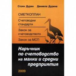 Наръчник по счетоводство на малки и средни предприятия/ 2009