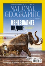 National Geographic 4/2013