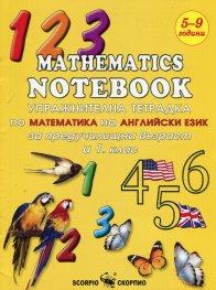 Упражнителна тетрадка по математика на английски език за предучилищна възраст и 1 клас