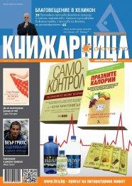 Книжарница; бр.99/Април 2013