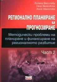 Регионално планиране и прогнозиране. Ч.2