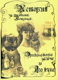 История на малката Вещица, Драконовото зайче и Асо купа