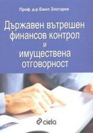 Държавен вътрешен финансов контрол и имуществена отговорност