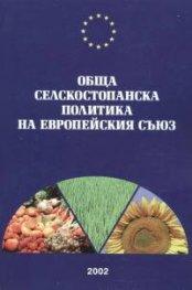 Обща селскостопанска политика на Европейския съюз