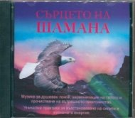 Сърцето на шамана CD