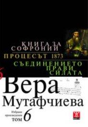 Избрани произведения Т.6: Книга за Софроний. Процесът 1873. Съединението прави силата/ твърда корица