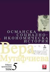 Избрани произведения Т.5: Османска социално-икономическа история/ твърда корица