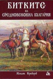 Битките на средновековна България