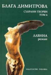Блага Димитрова.Събрани творби Т.6 - Лавина