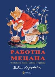 Работна Мецана: Три приказки в стихове с картинки от художника Вадим Лазаркевич