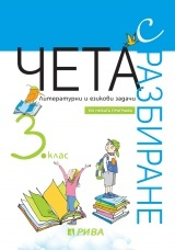 Чета с разбиране 3 клас: Литературни и езикови задачи. По новата програма