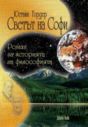 Светът на Софи. Роман за историята на философията