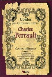 Charles Perrault. Contes bilingues (Двуезични разкази на френски и български език)