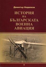 История на българската военна авиация