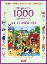 Първите 1000 думи на английски/ Картинен речник