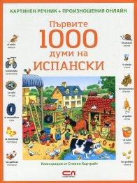 Първите 1000 думи на испански/ Картинен речник + произношения
