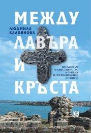 Между лавъра и кръста. Паганизъм и християнство в ранния средновековен Созопол