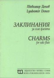 Заклинания за соло флейта