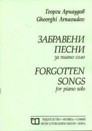 Забравени песни за пиано соло