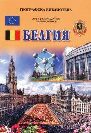 Белгия (Географска библиотека)