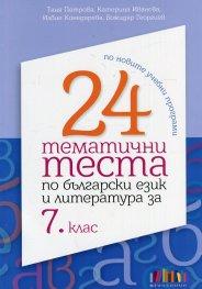 24 тематични теста по български език и литература за 7 клас. По новите учебни програми