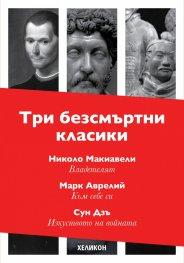 Три безсмъртни класики:  Към себе си; Владетелят; Изкуството на войната. Лимитирано издание