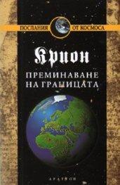 Крион Кн.8: Преминаване на границата
