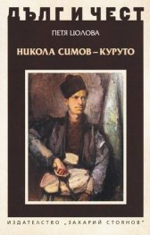 Никола Симов-Куруто