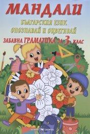 Мандали: Забавна граматика за 3 клас (Българския език опознавай и оцветявай)