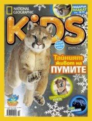 National Geographic KIDS България 11/2015