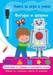 Книга за игра и учене: Фигури и форми