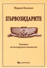 Първозидарите: Бележки по българското масонство