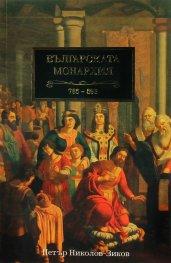 Българската монархия Т.2: Царе и богове (765-893)