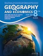 Geography and Economics for The 8th class