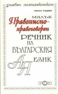 Малък правописно-правоговорен речник на бълг.език