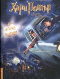 Хари Потър и стаята на тайните: 8 големи плаката