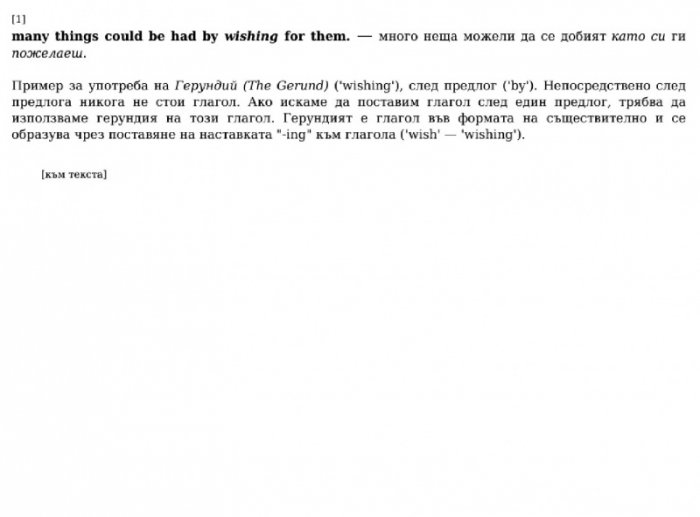 Натаниъл Хоторн. Цар Мидас на английски и български език с речник и тестове / Букова книга №1