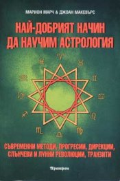 Най-добрият начин да научим астрология; т.4