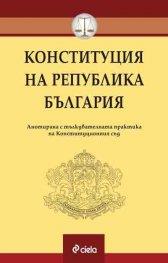 Конституция на Република България. Анотирана с тълкувателната практика на Конституционния съд към септември 2018 г.