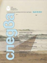 Следва; Бр.28/2013