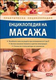 Енциклопедия на масажа/ Практическа енциклопедия
