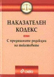 Наказателен кодекс - с предишните редакции на текстове