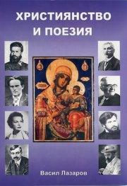 Християнство и поезия